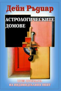Cover Asrtohouses